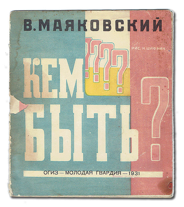 Kem Byt'? (Whom Shall I Be?). Vladimir MAYAKOVSKY, Nisson Abramovich SHIFRIN, text, illustrations.