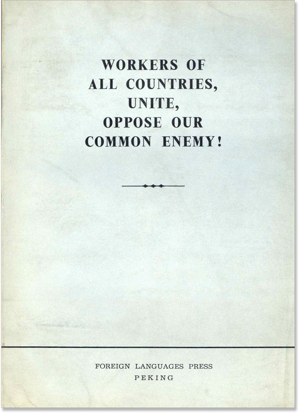 Workers of All Countries, Unite, Oppose Our Common Enemy! COMMUNISM - CHINA.