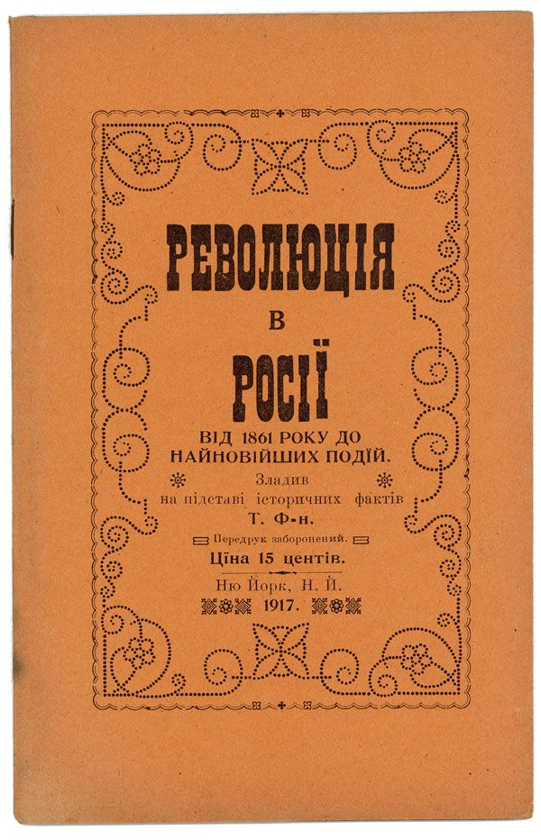 1861 [Revolution in Russia from 1861 to the Latest Events]. COMMUNISTS, pseudonym?