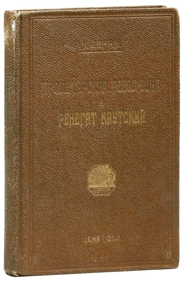 Proletarskaia Revoliutsiia i Renegat Kautskii [The Proletarian Revolution and the Renegade Kautsky]. N. LENIN, Vladimir Il'ich Ulyanov.