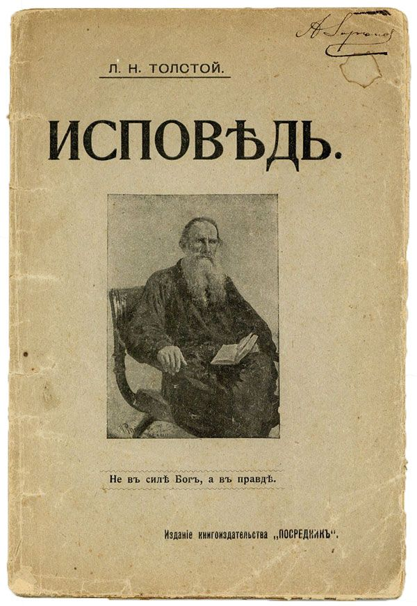 Text In Russian Ispoved A Confession N Tolstoy Eo