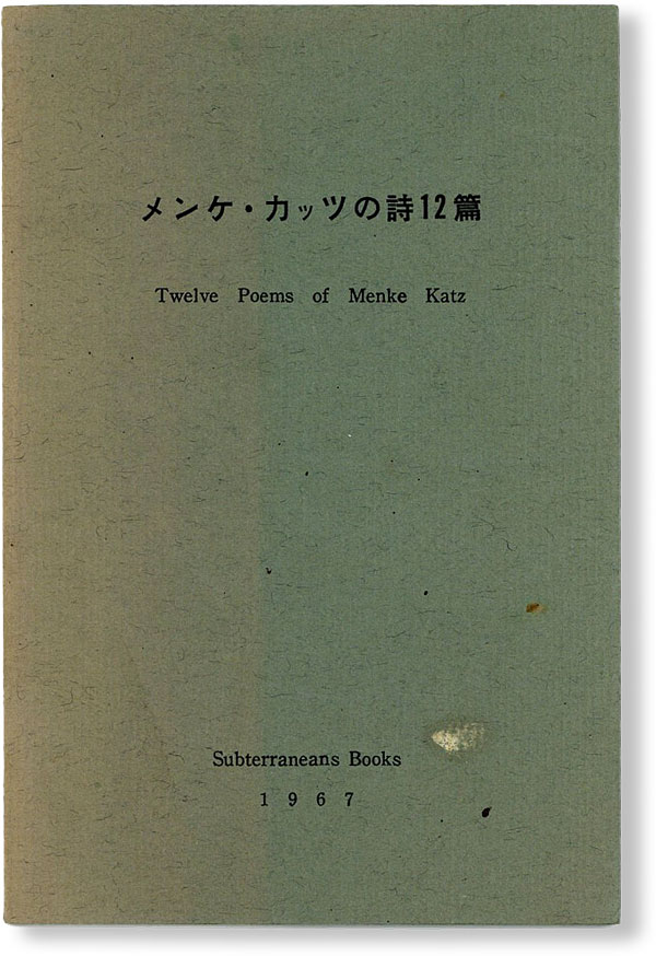 Twelve Poems of Menke Katz. Menke KATZ.