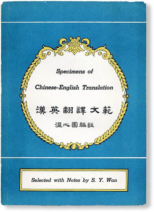 Specimens of Chinese-English Translation; or, Selections from English Translations of Chinese Classics. Pearl S. BUCK, contr., S. Y. WAN, ed, alt. spelling Hsin-Yuan Wen.