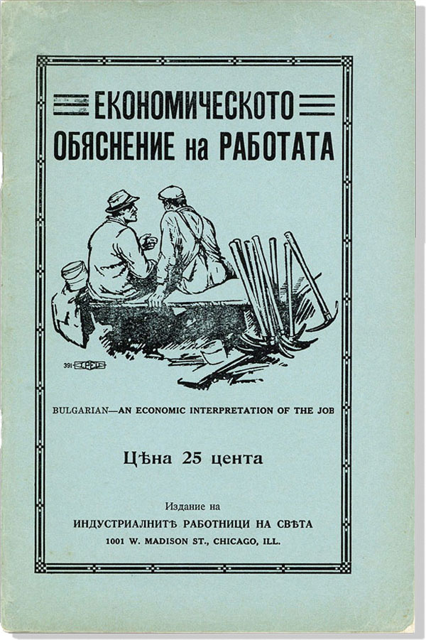 Title in Bulgarian] Ekonomicheskoto Obiasnenie na Rabotata. Bulgarian: An Economic Interpretation...