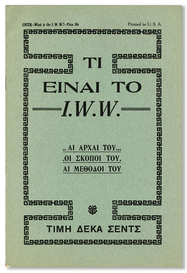 Ti Einai to I.W.W. [Greek: What Is the I.W.W.?]. IWW
