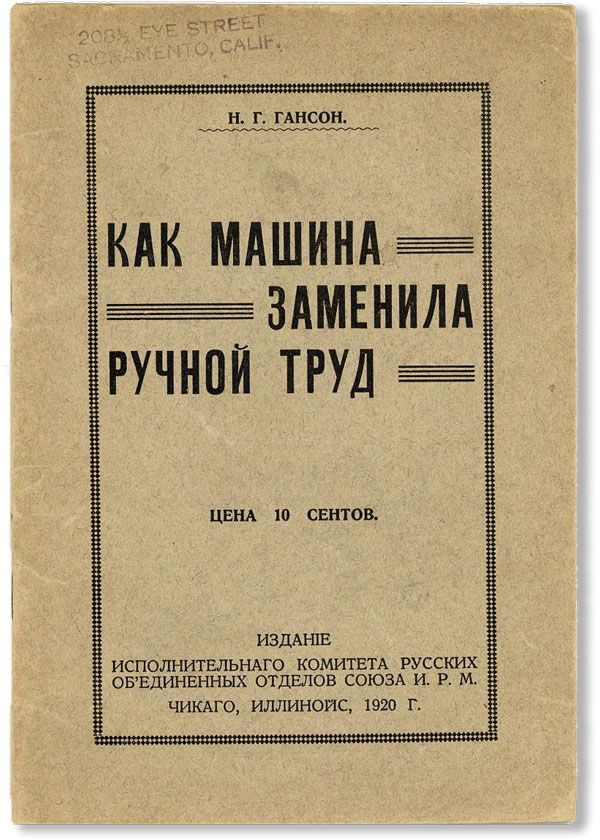 Text in Russian] Kak Mashina Zamenila Ruchnoi Trud. N[ils HANSON, H, INDUSTRIAL WORKERS OF THE WORLD