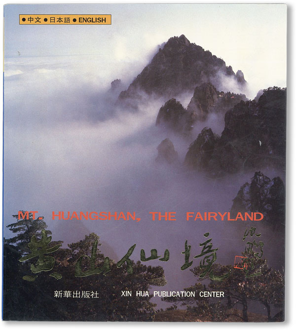 Mt. Huangshan, The Fairyland [Text in Chinese, Japanese, and English]. Zhu LI