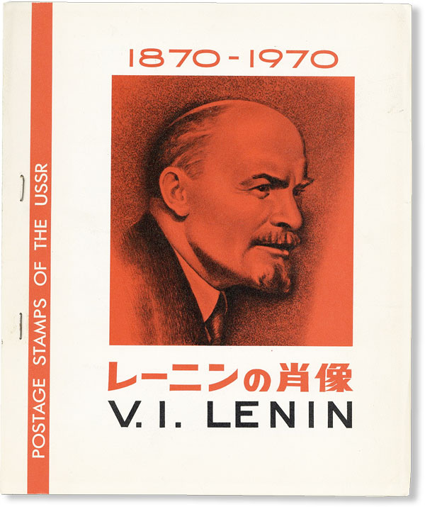 Postage Stamps of the USSR, 1870-1970: V.I. Lenin. USSR - PHILATELY