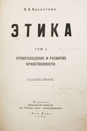 Etika. Tom 1. Proiskhozhdenie i razvitie nravsvennosti [Ethics. Volume 1. The Origin and Development of Morality]